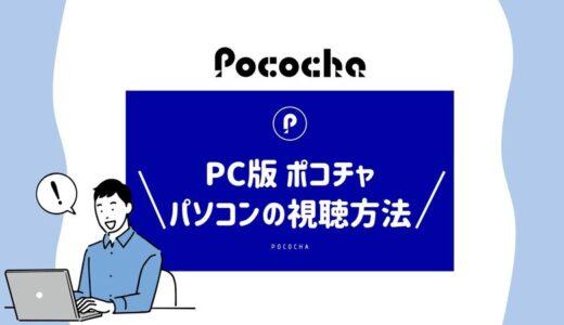 【PC版】パソコンでPococha(ポコチャ)を視聴する方法!配信はできる?