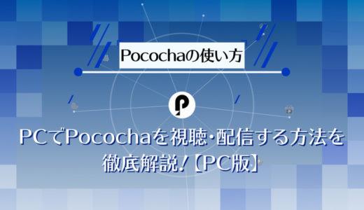 PCでPococha(ポコチャ)を視聴・配信する方法を徹底解説!【PC版】