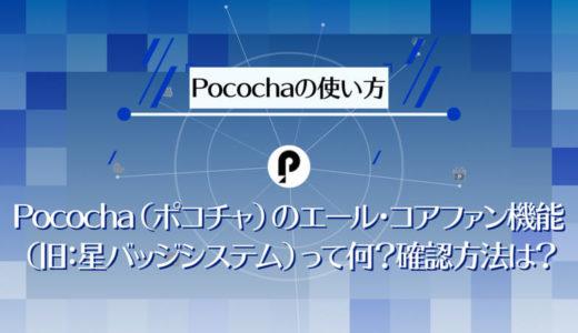 Pococha(ポコチャ)のエール・コアファン機能って何?確認方法は?