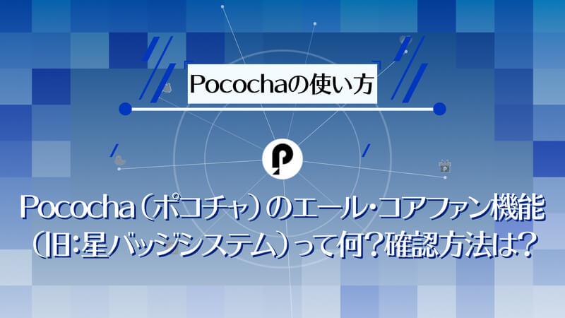 Pococha(ポコチャ)のエール・コアファン機能(旧:星バッジシステム)って何?確認方法は?