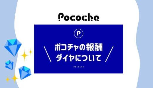 時給が貰える!Pococha(ポコチャ)の時間ダイヤ&盛り上がりダイヤの仕組みを徹底解説