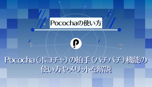 Pococha(ポコチャ)の拍手(パチパチ)機能の使い方やメリットを解説