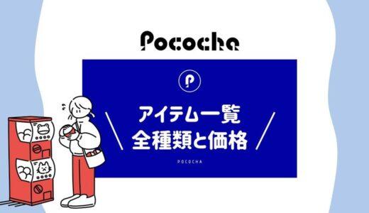 【最新版】Pocochaのアイテム全種類一覧!価格・効果的な使い方について