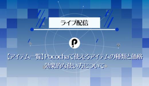 【最新版】Pocochaのアイテム全種類を紹介!価格・効果的な使い方について