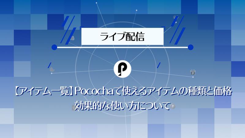 【アイテム一覧】Pocochaで使えるアイテムの種類と価格・効果的な使い方について