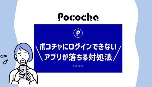 Pococha(ポコチャ)にログインできない原因や、アプリが落ちる時の対処法