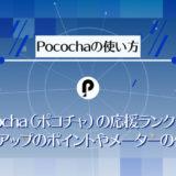 Pococha(ポコチャ)の応援ランクって?ランクアップのポイントやメーターの仕組み