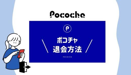 【退会】Pococha(ポコチャ)の退会方法と注意点