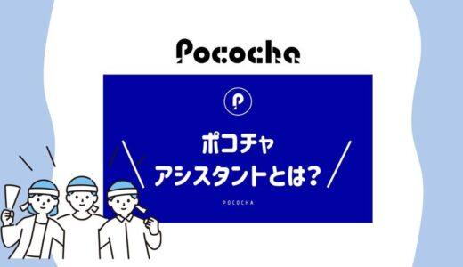 Pococha(ポコチャ)のアシスタント機能とは?選ぶポイントも紹介!