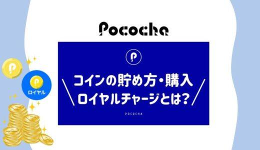 【Pococha】コインの貯め方・購入方法!お得に課金できるロイヤルチャージも解説