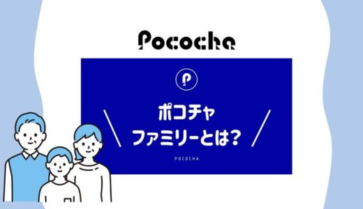【ファミリー機能】Pococha(ポコチャ)のファミリーとは?作り方やメリットを徹底解説