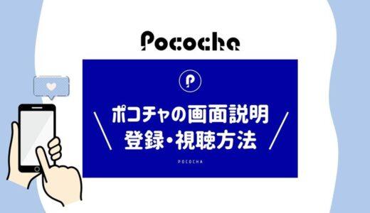 【Pocochaの使い方】ポコチャの画面説明&登録から視聴方法を徹底解説!