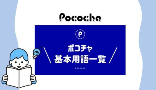 Pococha(ポコチャ)の基本用語一覧【50音順】