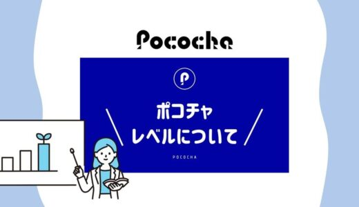 Pocochaのレベルとは?効果的な上げ方やランクとの違いも解説